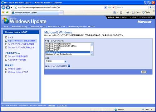 WindowsCatalog