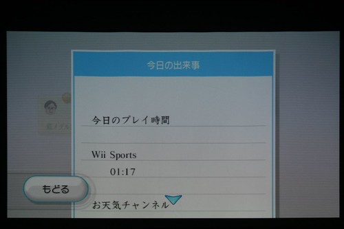 wii timer (by tenz1225)