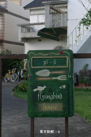 「飛鳥小屋」民宿的手繪信箱
