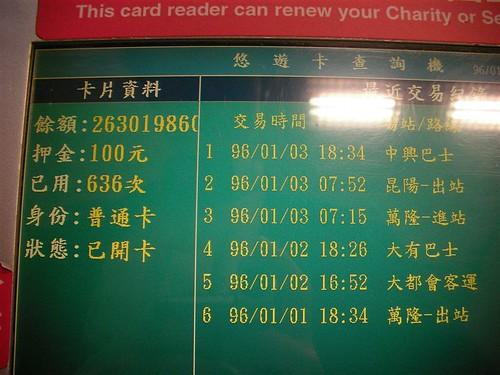 內含餘額兩億六千萬的悠遊卡? (by tenz1225)