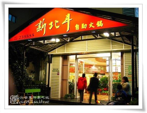 台東-新北斗火鍋