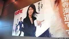 富士電視台.松隆子