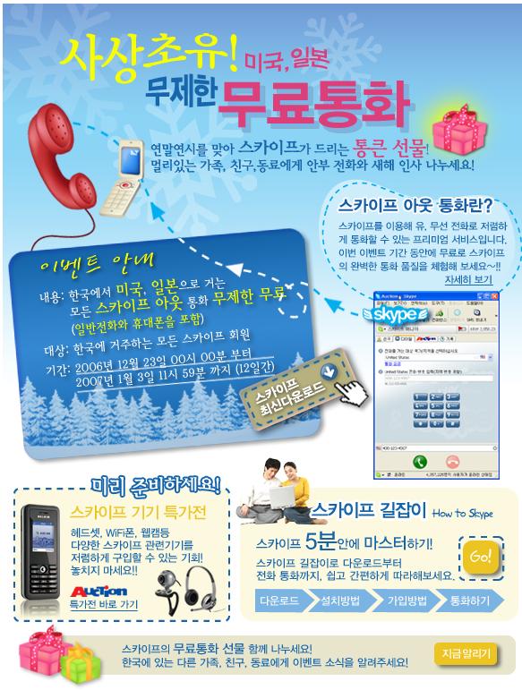 skype_event_free_calling_in_Korea