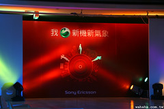 Sony Ericsson Taiwan Press Conference