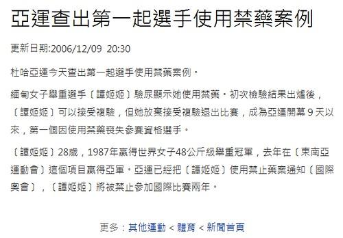 亞運查出第一起選手使用禁藥案例-Yahoo!奇摩新聞