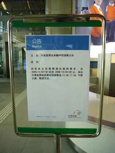 高鐵台中站公告