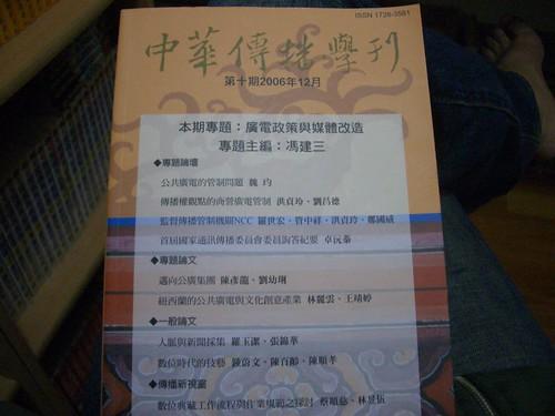 中華傳播學刊 (by WorkingMan)