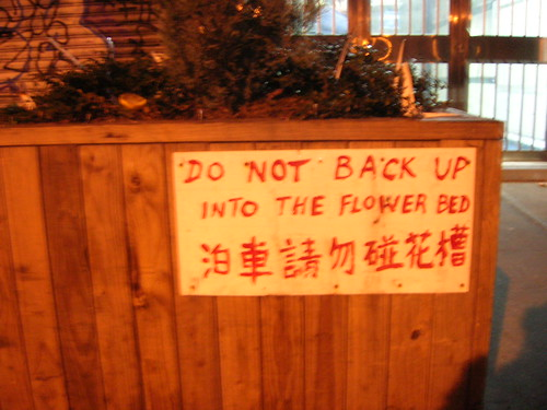 do not back up
