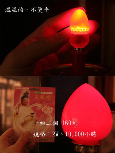 LED光明燈3