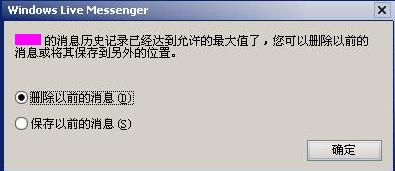 msn-messenger-max-chat-log-dialog