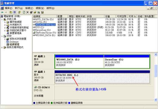 hitachi_5k160_sata-08_磁碟管理