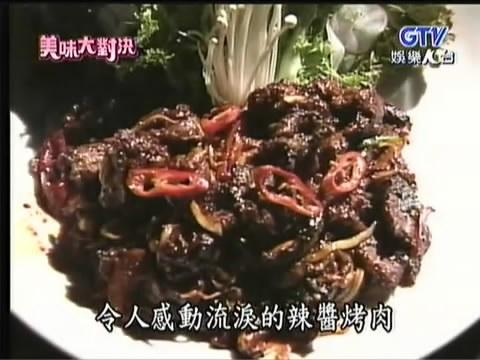 辣醬烤肉1