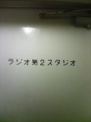 おばんde2