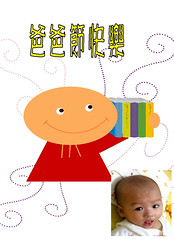 爸爸節卡片 (by elleryq)