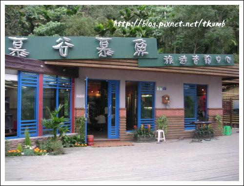慕谷慕魚-上 (2)