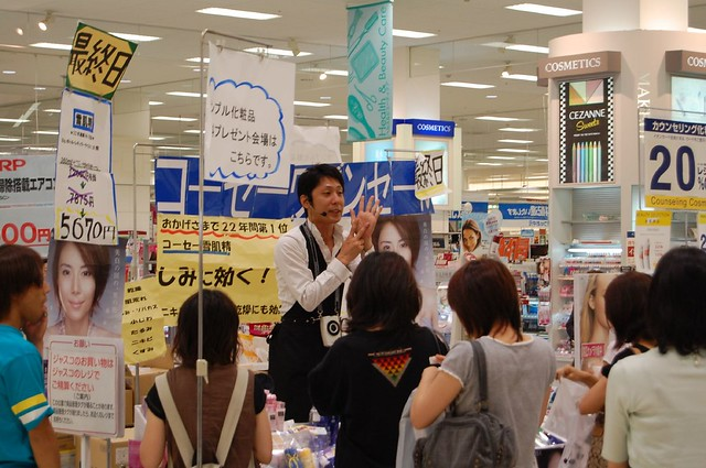Japan Department Store Cosmetics | Flickr - Photo Sharing