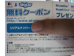 Skype coupon