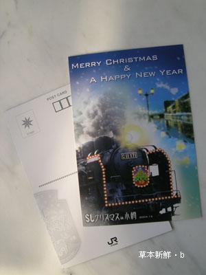 �乘SLクリスマス浪漫列車之紀念明信片