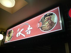 Yakitori AKIYOSHI