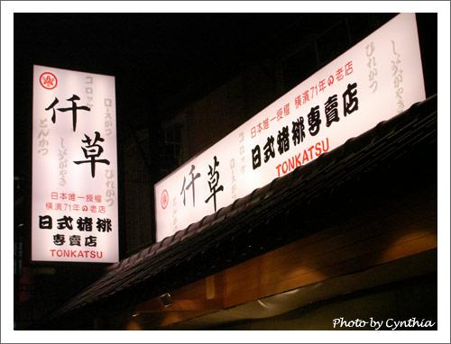 仟草日式豬排專賣店