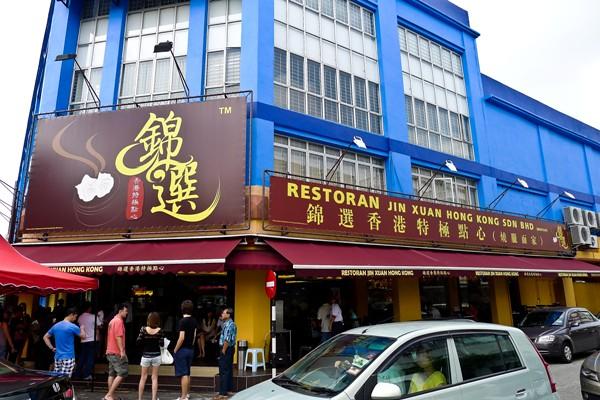 Hong Kong Jin Xuan Dim Sum