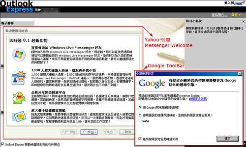 Google ToolBar V.S. Yahoo ToolBar