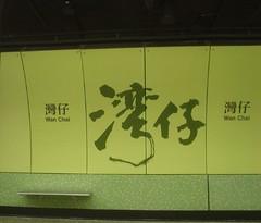 27.香港地鐵灣仔站