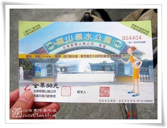 台東關山-親水公園門票