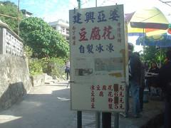 38.建興阿婆豆腐花