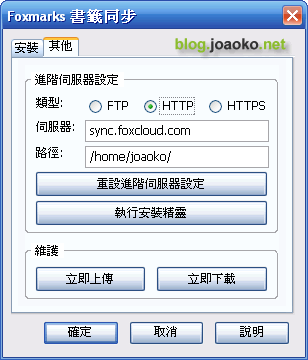 foxmarks_03 (by joaoko)