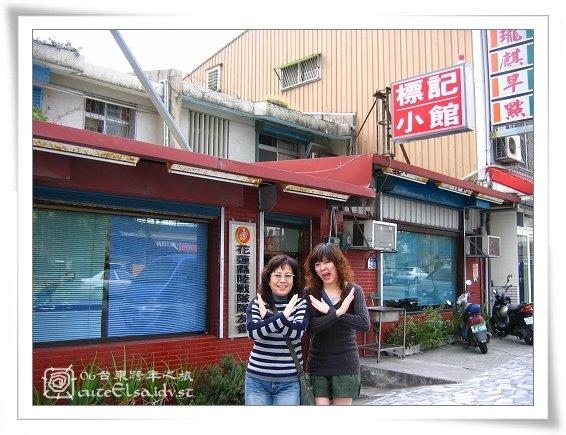 台東-標記小館(沒孔記好吃)