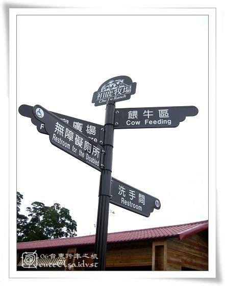 台東初鹿牧場-指示牌