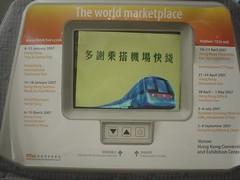 62.機場快線座位上的小螢幕