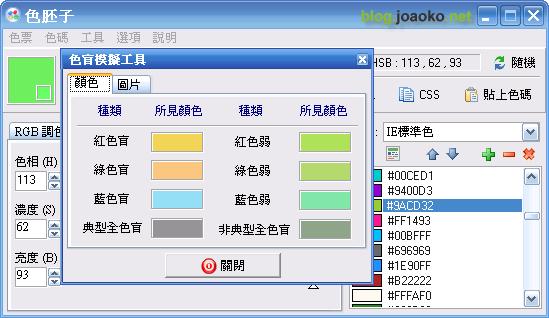 color_picker_10 (by joaoko)