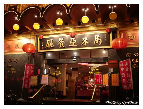 馬來亞餐廳