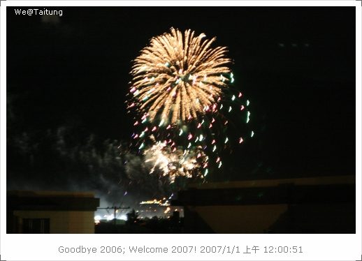 [台東] Goodbye 2006; Welcome 2007! @amarylliss。艾瑪[隨處走走]