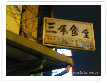 三味食堂-
