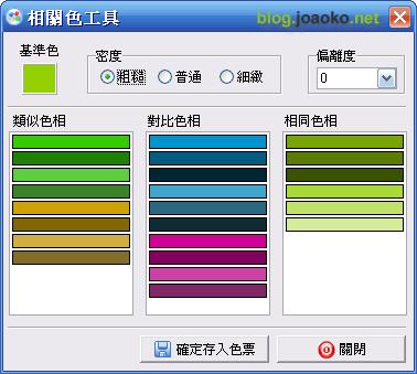 color_picker_04 (by joaoko)