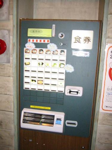 一風堂食券販賣機