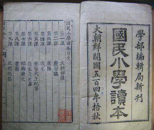 Kungmin sohak tokpon - contents 1 (1895)