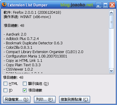 extension_list_ (by joaoko)