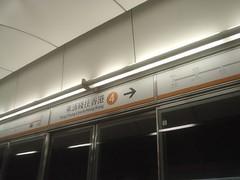 03.香港地鐵東涌線