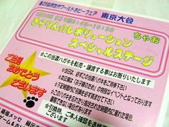 きらりんレボリューション スペシャルステージ当選!