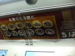太巻き祭りずし ちばディスティネーションキャンペーン車内広告