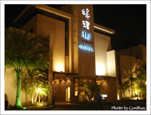 台南綠驛Motel入口,美美的
