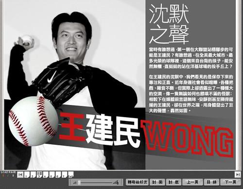 Wang 被拼錯了 (by tenz1225)