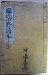 Kungmin sohak tokpon (1895)