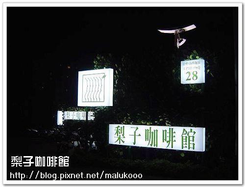 梨子咖啡館(中科店) - 北海道牛奶麥片 - 痞客邦PIXNET