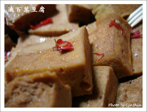 滷百葉豆腐
