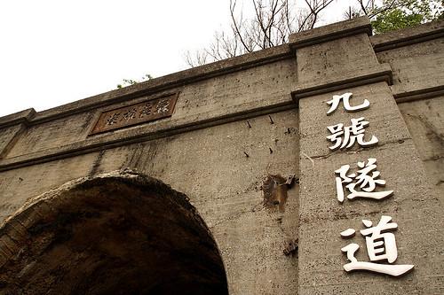 九號隧道 (by Audiofan)